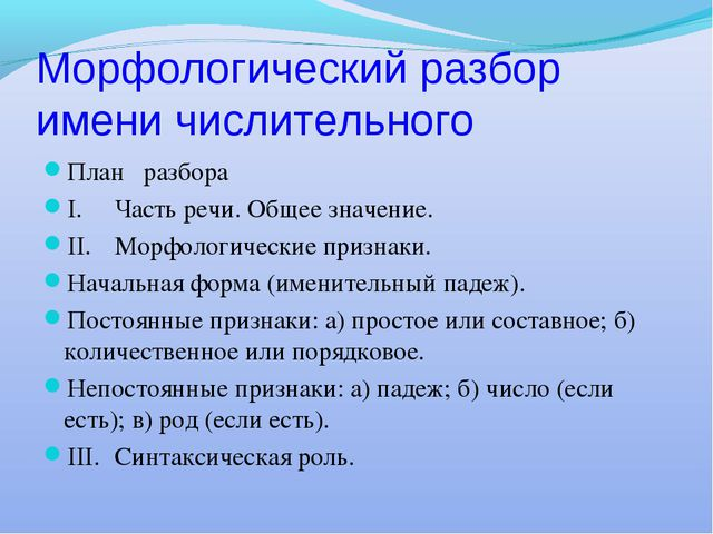 Морфологический разбор имени числительного План разбора I.Часть речи. Общее...