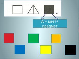 A + цвет+ предмет