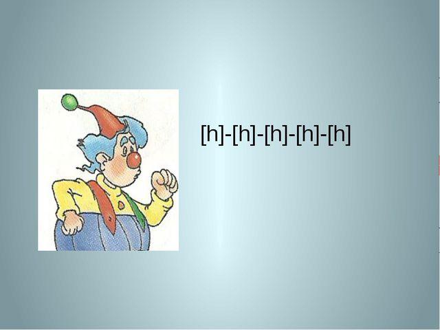 [h]-[h]-[h]-[h]-[h]