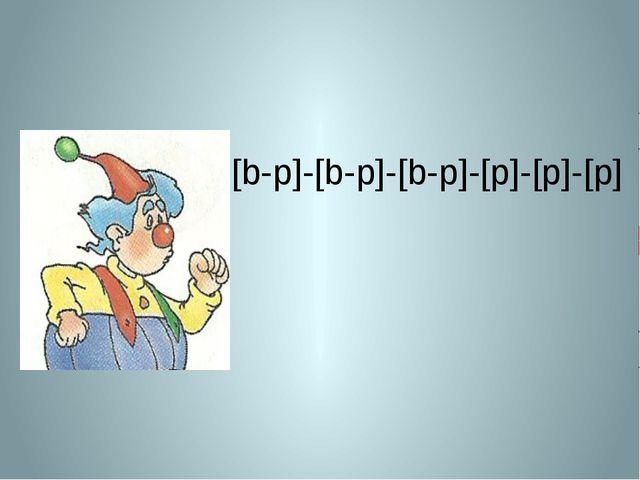 [b-p]-[b-p]-[b-p]-[p]-[p]-[p]
