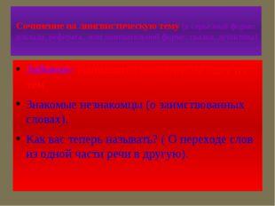 Сочинение на лингвистическую тему (в серьезной форме: доклада, реферата, или