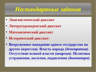 Нестандартные задания Лингвистический диктант Литературоведческий диктант Мат