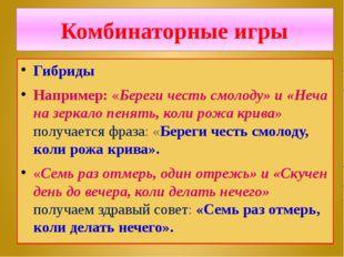 Комбинаторные игры Гибриды Например: «Береги честь смолоду» и «Неча на зеркал
