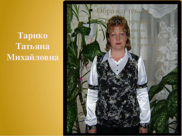 Тарико Татьяна Михайловна