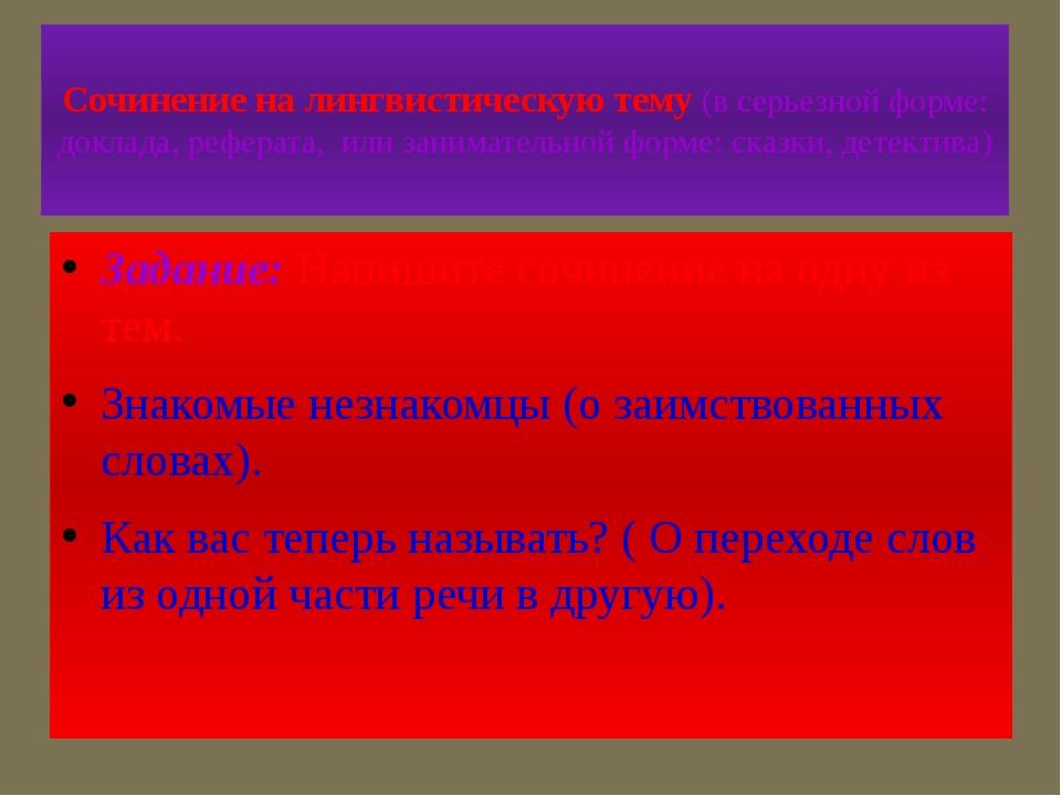 Сочинение на лингвистическую тему (в серьезной форме: доклада, реферата, или...