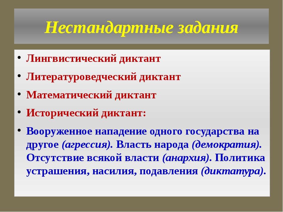 Нестандартные задания Лингвистический диктант Литературоведческий диктант Мат...