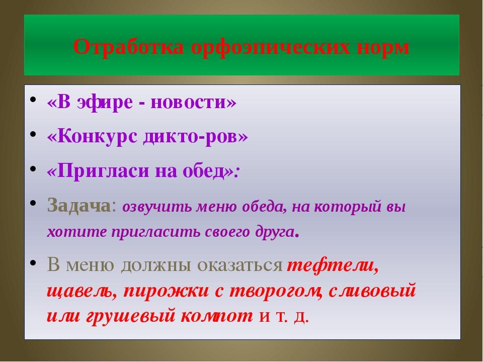 Отработка орфоэпических норм «В эфире - новости» «Конкурс дикторов» «Приглас...