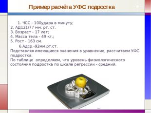 Пример расчёта УФС подростка 1. ЧСС - 100удара в минуту; 2. АД121/77 мм. рт.