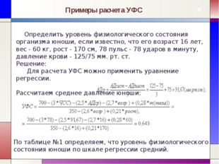 Примеры расчета УФС Определить уровень физиологического состояния организма ю
