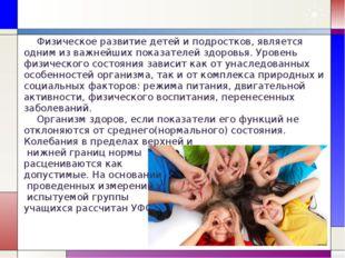 Физическое развитие детей и подростков, является одним из важнейших показател