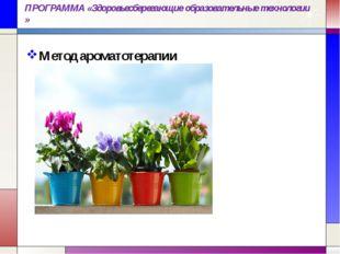 ПРОГРАММА «Здоровьесберегающие образовательные технологии » Метод ароматотера