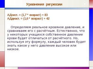 Уравнения регрессии АДсист. = (1,7 * возраст) + 83 АДдиаст. = (1,6 * возраст)