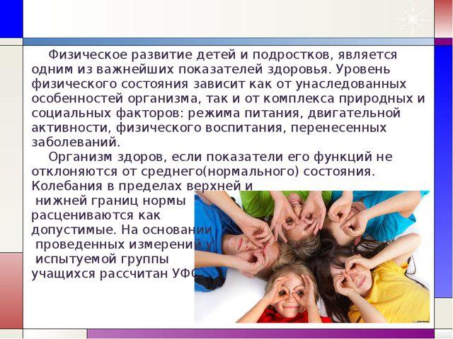 Физическое развитие детей и подростков, является одним из важнейших показател...