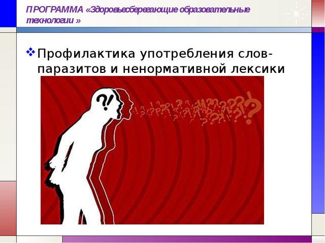 ПРОГРАММА «Здоровьесберегающие образовательные технологии » Профилактика упот...