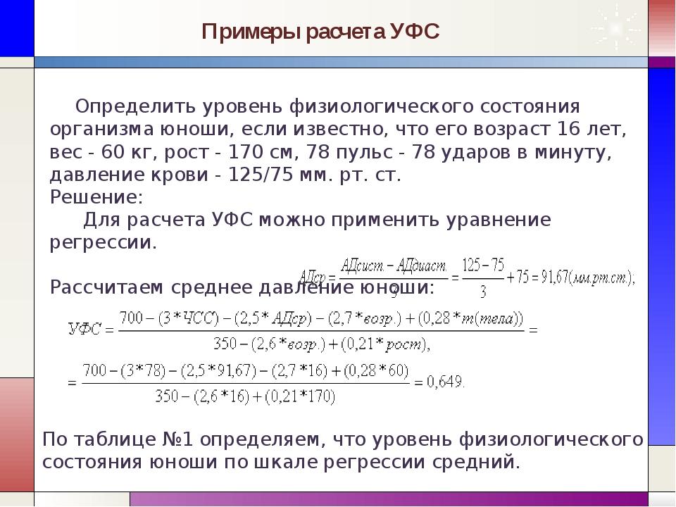 Примеры расчета УФС Определить уровень физиологического состояния организма ю...