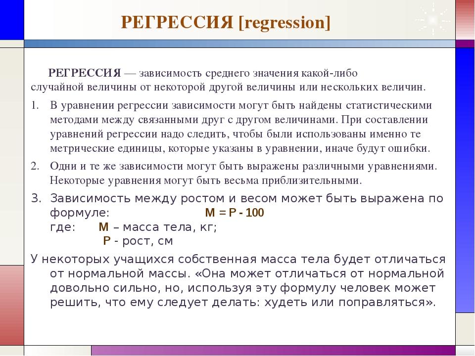 РЕГРЕССИЯ[regression] РЕГРЕССИЯ— зависимость среднего значения какой-либо...
