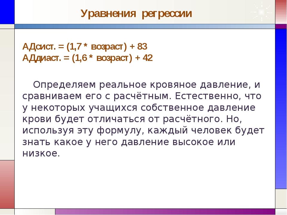Уравнения регрессии АДсист. = (1,7 * возраст) + 83 АДдиаст. = (1,6 * возраст)...
