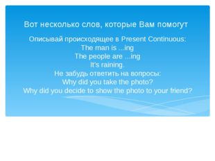Описывай происходящее в Present Continuous: The man is ...ing The people are