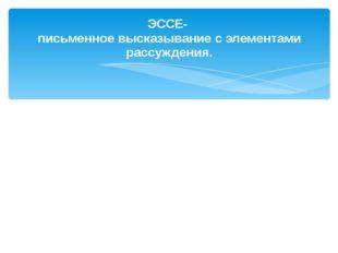 ЭССЕ- письменное высказывание с элементами рассуждения.