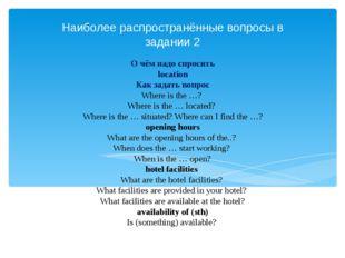 О чём надо спросить location Как задать вопрос Where is the …? Where is the …