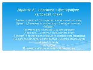 Задача: выбрать 1 фотографию и описать её по плану Время: 1,5 минуты на подго