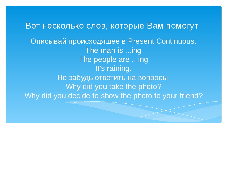 Описывай происходящее в Present Continuous: The man is ...ing The people are...