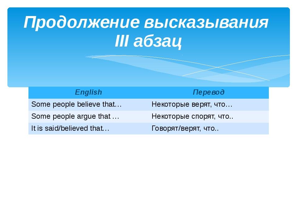 Продолжение высказывания III абзац English Перевод Some people believe that…...