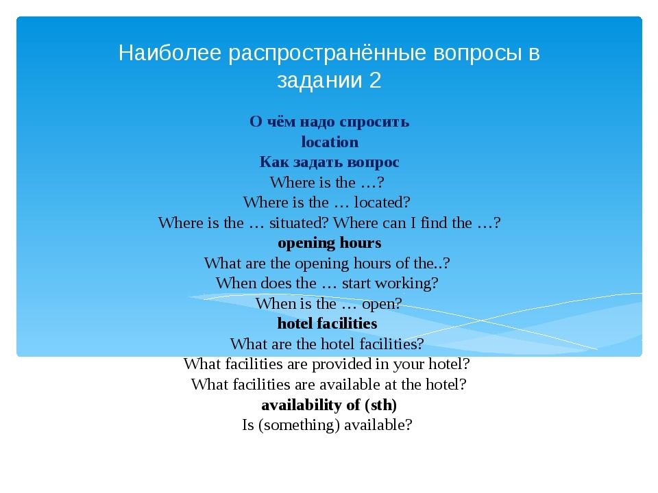 О чём надо спросить location Как задать вопрос Where is the …? Where is the …...