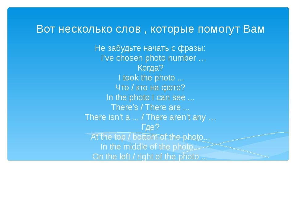 Не забудьте начать с фразы: I've chosen photo number … Когда? I took the phot...