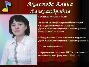 Ахметова Алина Александровна учитель музыки и МХК высшей квалификационной ка