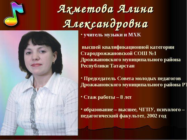 Ахметова Алина Александровна учитель музыки и МХК высшей квалификационной ка...