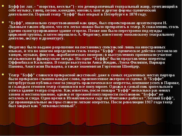 """Буфф (от лат. - """"озорство, веселье"""") - это демократичный театральный жанр, со..."""