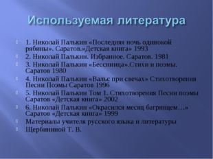 1. Николай Палькин «Последняя ночь одинокой рябины». Саратов.»Детская книга»