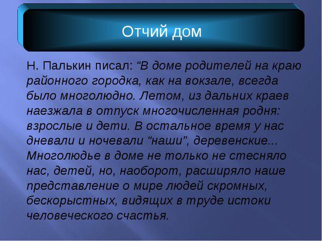 """Отчий дом Н. Палькин писал: """"В доме родителей на краю районного городка, как..."""