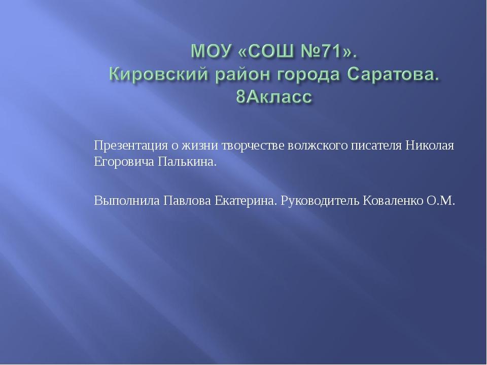 Презентация о жизни творчестве волжского писателя Николая Егоровича Палькина....