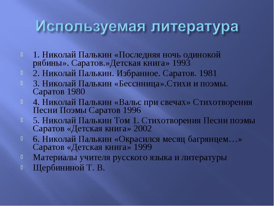 1. Николай Палькин «Последняя ночь одинокой рябины». Саратов.»Детская книга»...