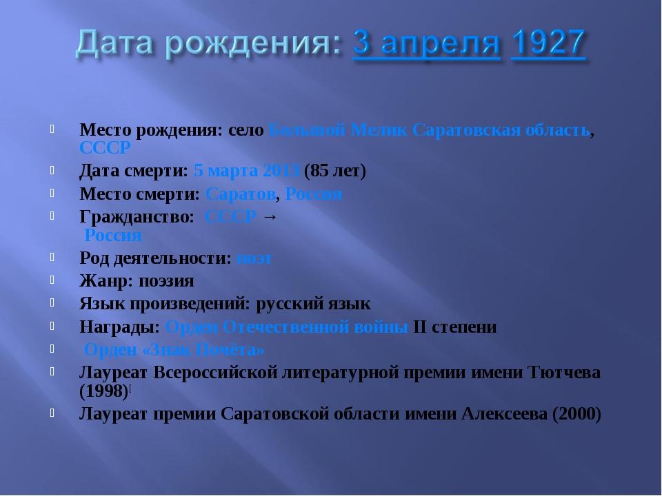 Место рождения: село Большой Мелик Саратовская область, СССР Дата смерти: 5 м...