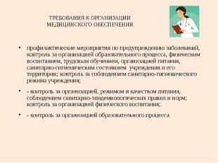 ТРЕБОВАНИЯ К ОРГАНИЗАЦИИ МЕДИЦИНСКОГО ОБЕСПЕЧЕНИЯ профилактические мероприяти