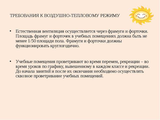 ТРЕБОВАНИЯ К ВОЗДУШНО-ТЕПЛОВОМУ РЕЖИМУ Естественная вентиляция осуществляется...