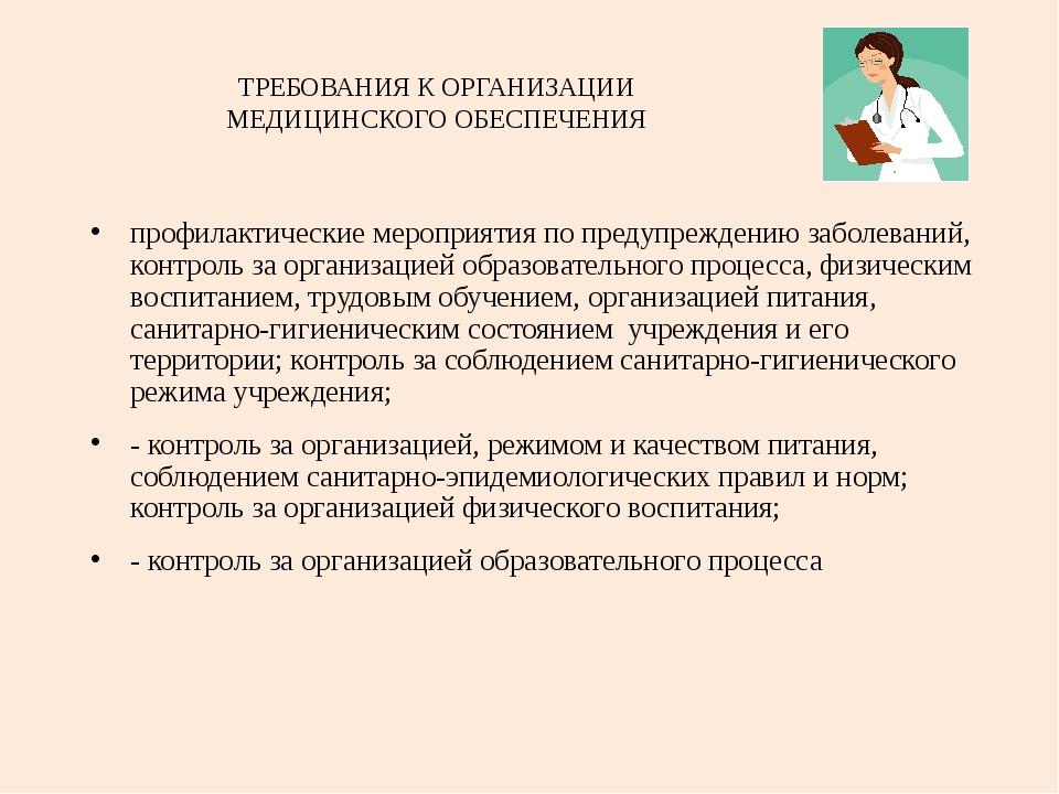 ТРЕБОВАНИЯ К ОРГАНИЗАЦИИ МЕДИЦИНСКОГО ОБЕСПЕЧЕНИЯ профилактические мероприяти...