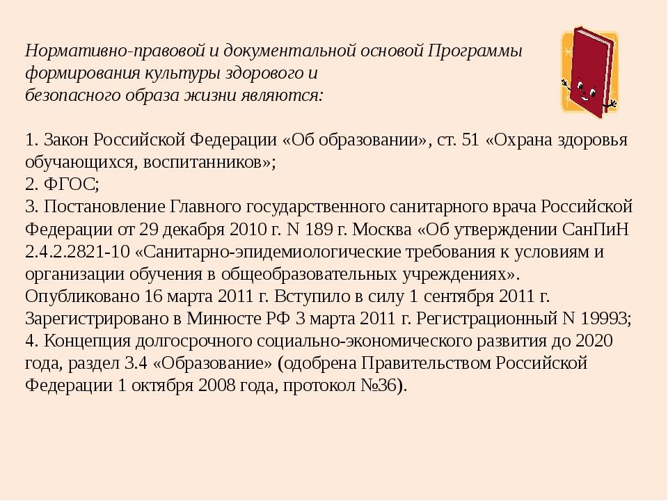 Нормативно-правовой и документальной основой Программы формирования культуры...