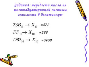 Задания: перевести числа из шестнадцатеричной системы счисления в десятичную