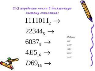 Д/З перевести числа в десятичную систему счисления: Ответы: 123 1599 3103 125