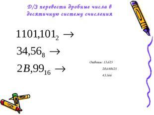 Д/З перевести дробные числа в десятичную систему счисления Ответы: 13,625 28,