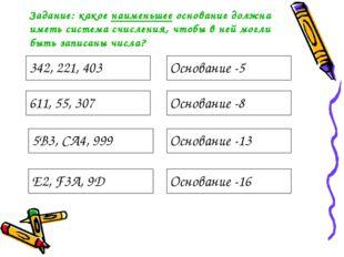Задание: какое наименьшее основание должна иметь система счисления, чтобы в н