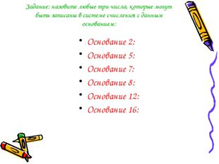 Задание: назовите любые три числа, которые могут быть записаны в системе счис