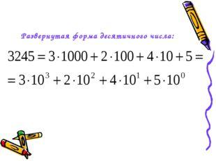 Развернутая форма десятичного числа:
