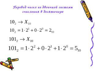 Перевод чисел из двоичной системы счисления в десятичную
