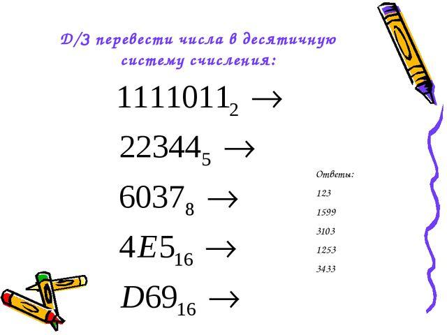 Д/З перевести числа в десятичную систему счисления: Ответы: 123 1599 3103 125...