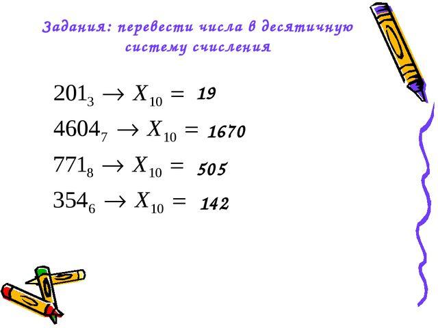 Задания: перевести числа в десятичную систему счисления 19 1670 505 142